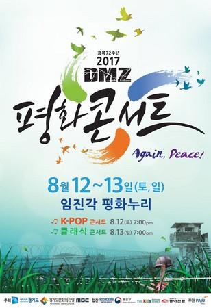 ▲▼2017年「DMZ和平演唱會」海報。(圖/翻攝自Dmz평화콘서트粉絲專頁)