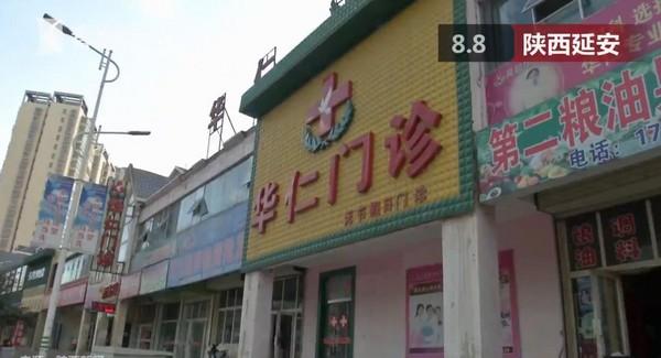 ▲▼陝西省延安市一名李姓護士私自幫好友白女做流產手術,害對方身亡。(圖/翻攝自《看看新聞》)