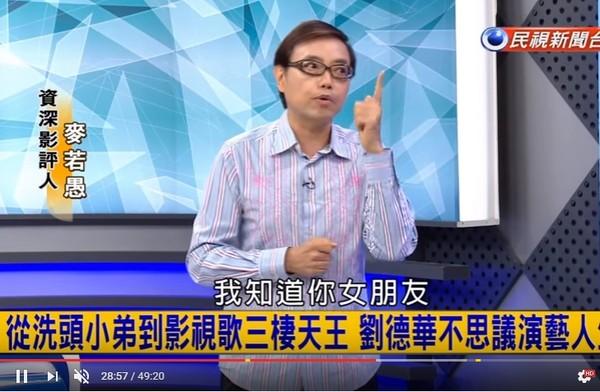 ▲劉德華被黑道威脅。(圖/翻攝自《民視挑戰新聞》YouTube)