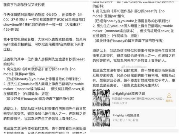 ▲▼ 潘瑋柏新歌疑似抄襲龍俊亨。(圖/翻攝微博、記者季相儒攝)