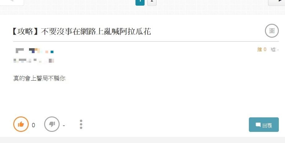 一句「讓我阿拉花瓜」被警法辦 網友急刪文:無聊隨便說瘋話(圖/翻攝自巴哈姆特論壇網頁)