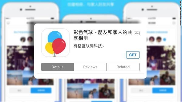 ▲命名為「Colorful Ballon」其軟體設計可看出是由 Facebook Moments 所引用。 (圖/翻攝自CetusNews)