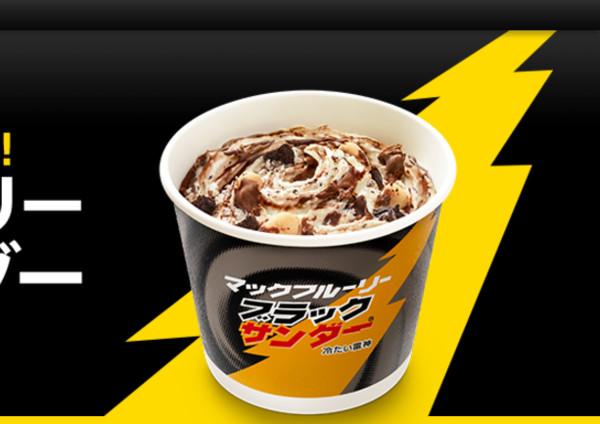 ▲日本麥當勞期間限定冰。(圖/取自日本麥當勞官網)