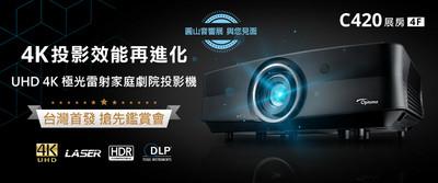 奧圖碼UHD 4K投影機現身音響展