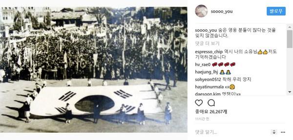 ▲前Sistar成員韶宥紀念南韓光復節。(圖/翻攝自韶宥IG)