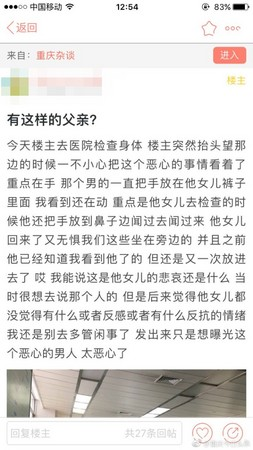 ▲大陸網友發現重慶一名父親猥褻女兒,憤怒上網大罵「噁心」。(圖/翻攝自重慶雜談)