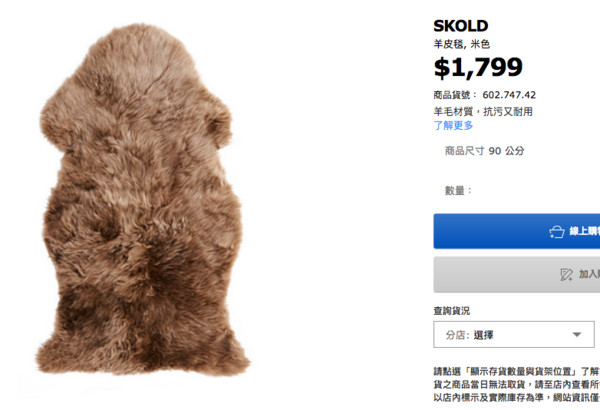 ▲IKEA SKOLD羊皮毯。(圖/翻攝IKEA粉絲團、官方網站)