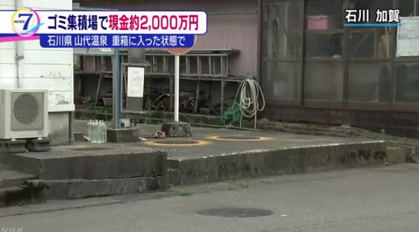 石川縣垃圾場內發現大量現鈔 竟達2000萬日圓。(圖/翻攝自NHK)