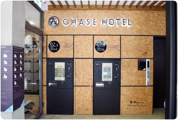 CHASE Walker Hotel 鵲絲旅店(圖/網友魚仔の漫活人蔘提供,請勿隨意翻拍,以免侵權。)