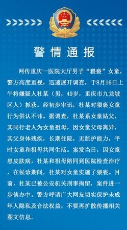 ▲重慶警方已逮捕猥褻女童的嫌疑犯。(圖/翻攝自陸網)