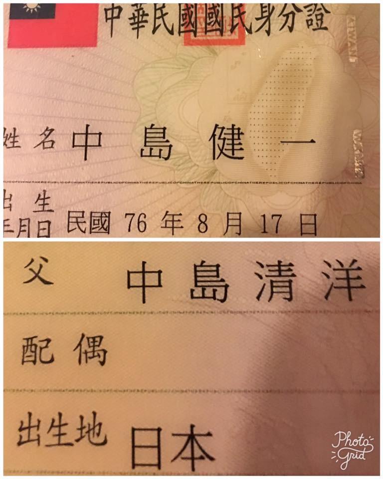 日本網友中島健一棄日本籍,拿台灣身分證。(圖/翻攝「爆廢公社」臉書社團)