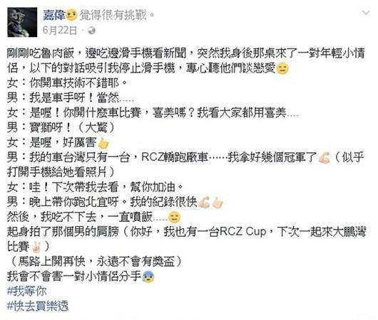 全台僅此一輛「非賣品」 寶獅308 Racing Cup TCR賽車首曝光(圖/翻攝自嘉偉Facebook)