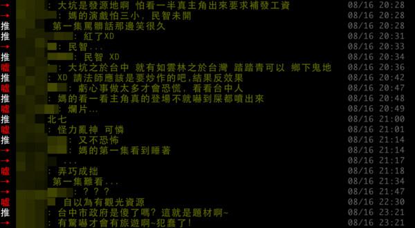 ▲▼《紅衣小女孩2》台中大坑放映取消,居民恐慌夜遊「卡多里樂園」嚇跑觀光!網轟:民智未開。(圖/翻攝自PTT八卦版)