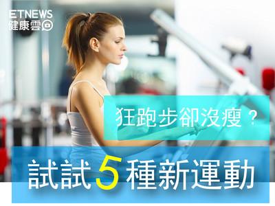 狂跑步卻沒瘦? 試試5種「新運動」...打瞌睡居然也行