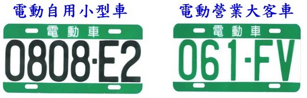 ▲電動機車換新牌遭酸醜爆 網友自製「改善版」美翻啦!(圖/交通部公路總局)