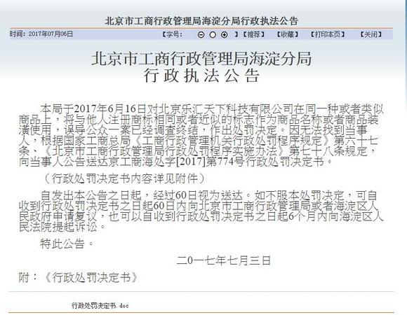 山寨海賊王手遊罰3000萬人民幣 判賠對象卻不是集英社(圖/翻攝自海淀工商分局)