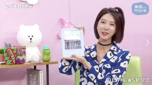 ▲宋米秦在《韓國阿拉唷》節目上開箱Wanna One新專輯。(圖/ETNEWS《韓國阿拉唷》直播)