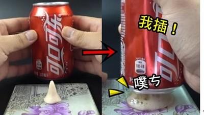 瞬間軟變硬!用科學解釋為啥口香糖能把鋁罐「捅到噴水」