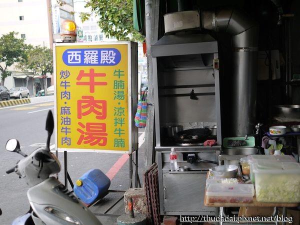 ▲西羅殿牛肉湯。(圖/三高sir提供)