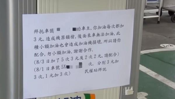 ▲▼2車主加油站頻繁小額加油,癱瘓整個加油站。(圖/東森新聞)
