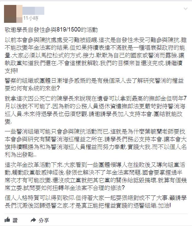找到了!突襲世大運「丟臉到家」 退警團體社團曝光。(圖/翻攝自台灣退警權益促進會--退警之家臉書)
