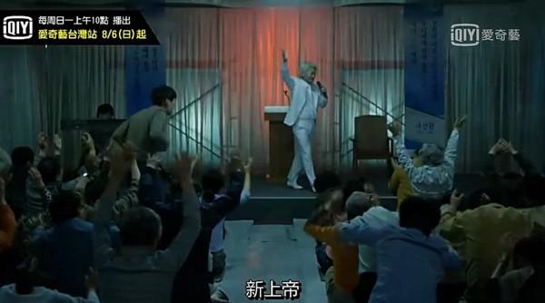 ▲韓劇《救救我》以邪教為議題。(圖/愛奇藝提供)