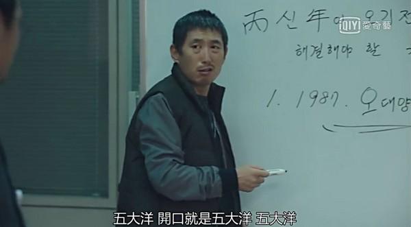 ▲韓劇《信號》提過五大洋事件。(圖/愛奇藝提供)
