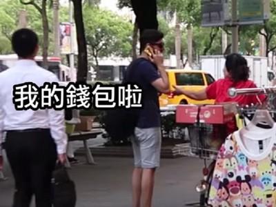 皮夾掉路邊台灣人怎麼做 大媽騎車衝上想討錢包......