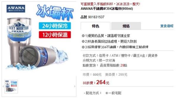 今夏爆紅商品冰霸杯(圖/翻攝自東森購物)