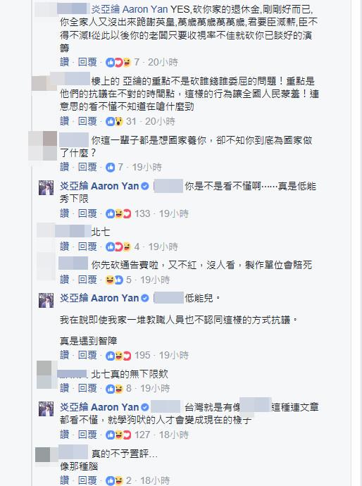 ▲▼炎亞綸遭網友嗆,重話回應。(圖/翻攝自炎亞綸臉書)