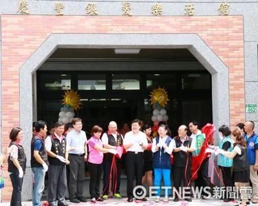 吉安慶豐銀髮樂活館 揭幕啟用