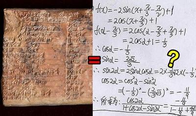 西元前作業!古巴比倫「三角函數題」出土 3700年前就荼毒學生