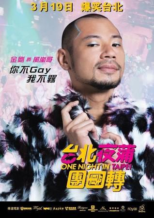 台灣和香港合拍的《台北夜蒲團團轉》電影由金剛主演,2015年在台灣上映。
