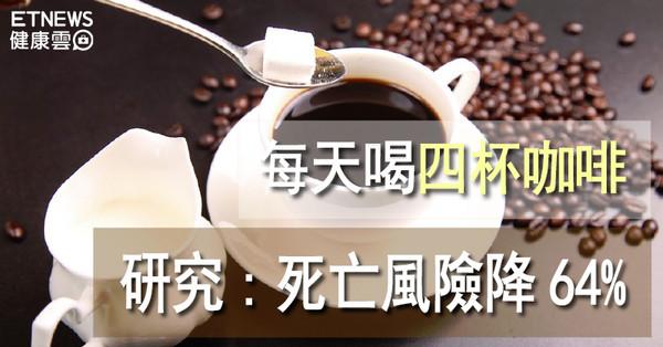 直覺式顯圖:每天四杯咖啡死亡風險降64%。(圖/翻攝自Pixabay)