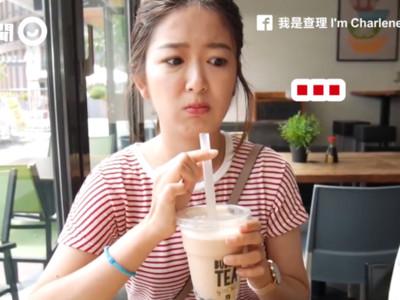 法國珍奶不能不選「加味糖漿」?!實測味道像洗髮精(噁)