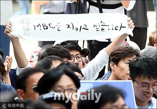 ▲南韓MBC電視台進行罷工。(圖/CFP)