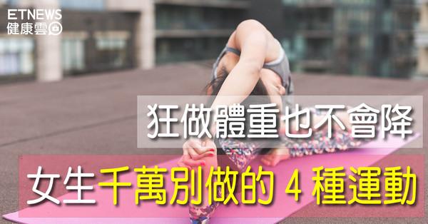 ▲直覺式顯圖:有4種運動女生做了也無法有效減重。(圖/記者曹悅華攝)