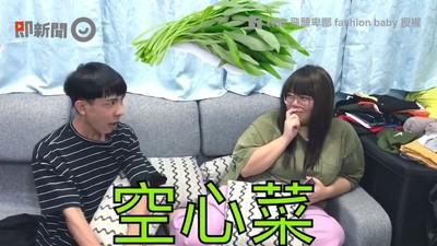 空心菜!怒喊「蔬果名」來嗆對方,情侶這樣吵保證天下太平啦