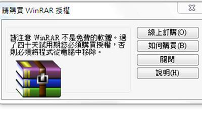 WinRAR沒人想付費怎麼沒倒?「永遠40天試用期」釣到不少乾爹