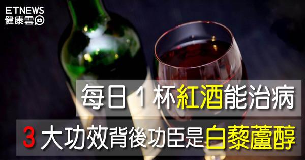 ▲直覺式顯圖:紅酒治百病。(圖/翻攝自Pixabay)