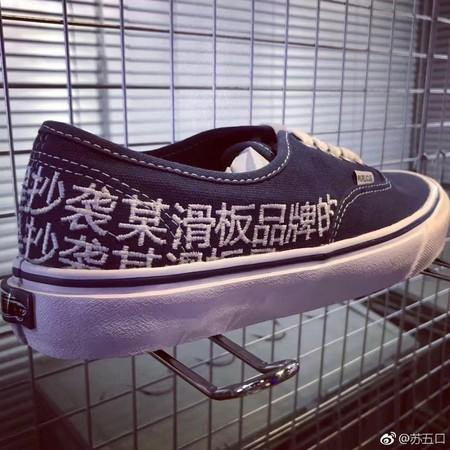 ▲苏五口鞋(图/翻摄自苏五口微博)