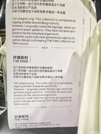 ▲苏五口衣服标签(图/翻摄自苏五口微博)