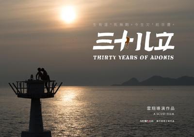 18禁/電影《三十儿立》30P無碼啪啪啪 9/15重鹹上映