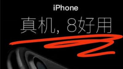 iPhone發表後大讚「真機8好用」 中國保險套廣告搶著跟風