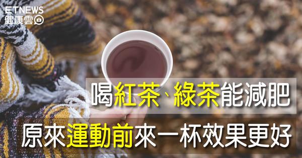 ▲直覺式顯圖:紅茶綠茶能減肥。(圖/翻攝自Pixabay)