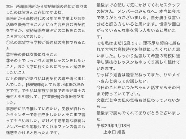▲15歲女偶像上水口姬香遭公司開除。(圖/翻攝自偶像大學官網、上水口姬香推特)