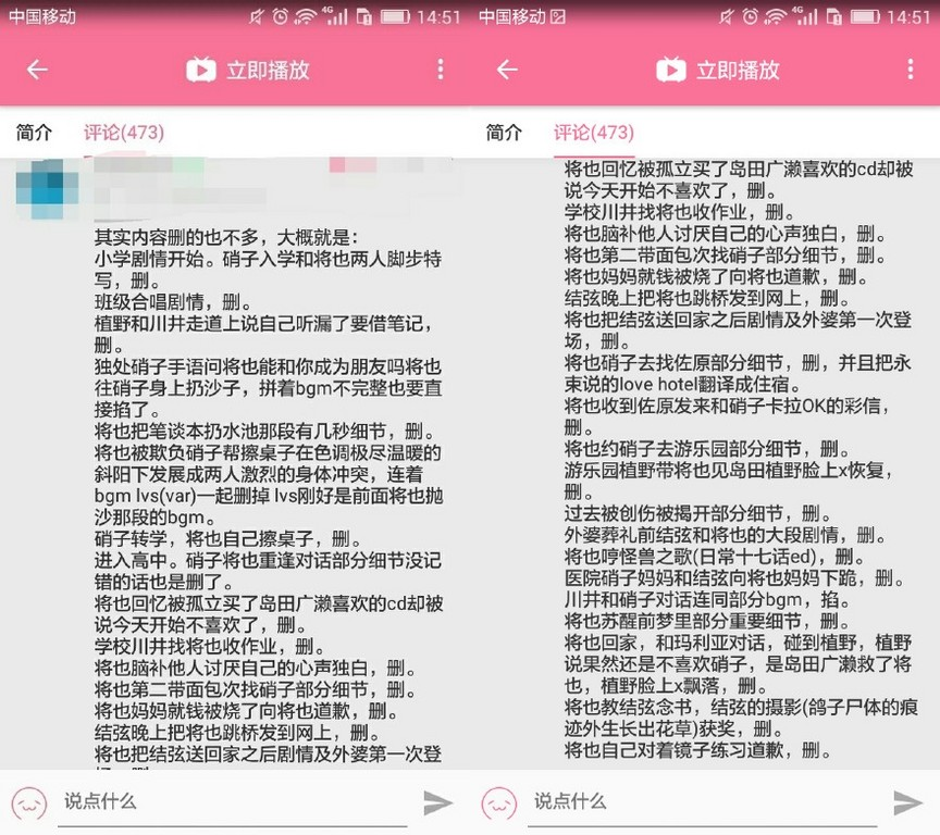 ▲網友整理《聲之形》被刪減的細節。(圖/翻攝自微博)