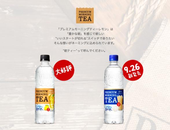 ▲Suntory推出透明奶茶(圖/翻攝自www.suntory.co.jp)