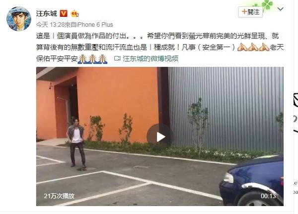 ▲汪東城分享撞車影片,「就算背後有的無數重壓和流汗流血也是一種成就!」(圖/翻攝自汪東城微博)