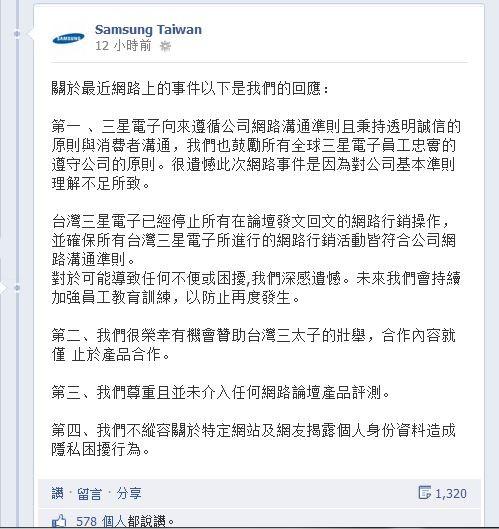 三星,台灣三太子,Taiwansamsungleaks,鵬泰顧問,臉書,吳建衡